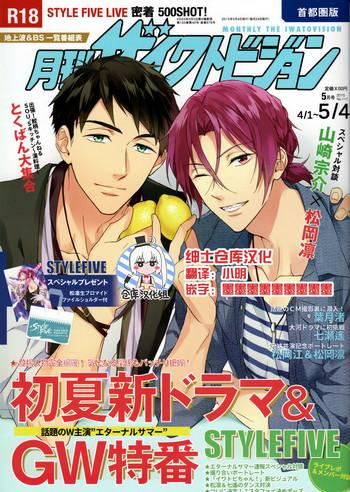 monthly the iwatovision cover 1